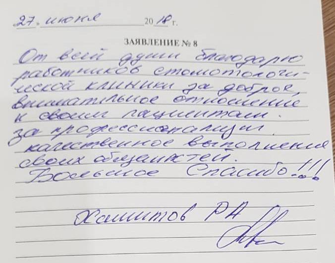 Отзывы в клинике Авиценна 27.06.2018 Хамитов Рим