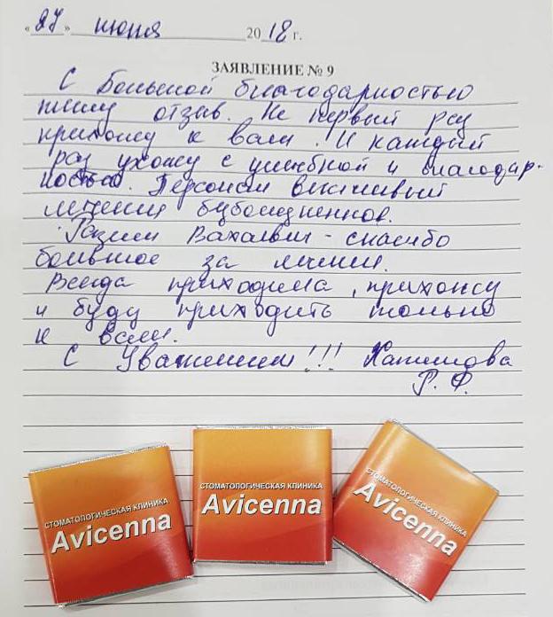 Отзывы в клинике Авиценна 27.06.2018 Хатипова Р. Ф