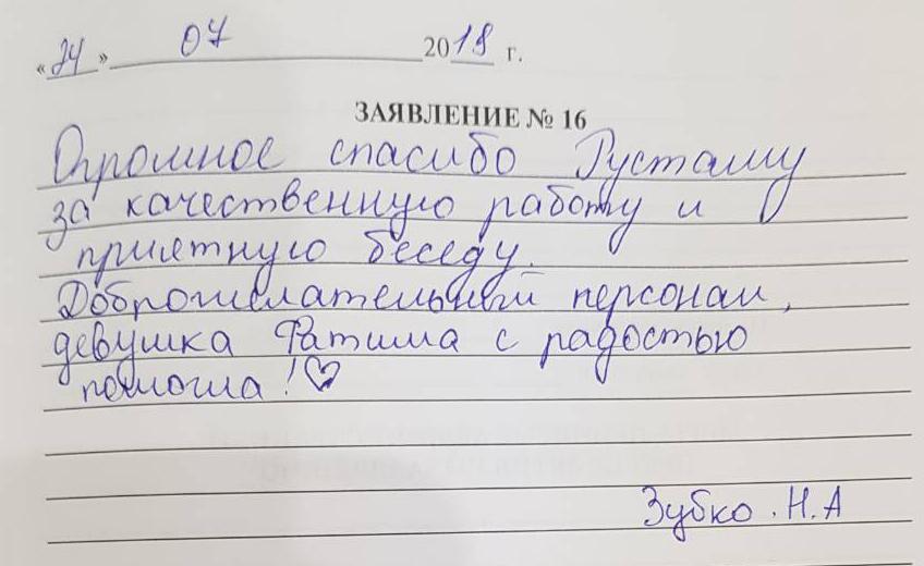 Отзывы лечение зубов в июле Авиценна Зубко Н.А.